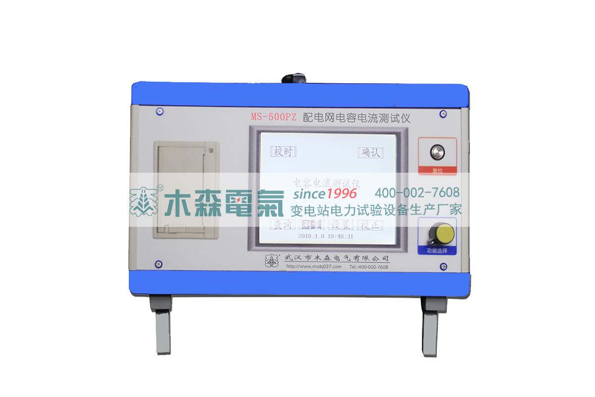 电容电流测试仪