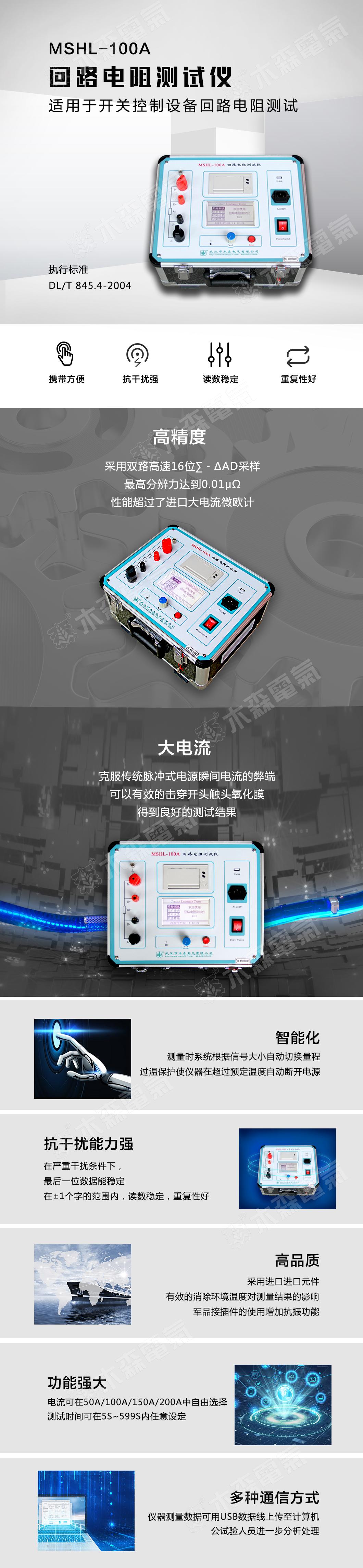 MSHL-100A回路电阻测试仪