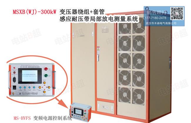 变频电源综合控制系统