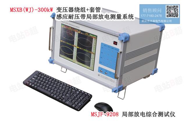 MSJF-9208