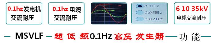 MSVIF 超低频高压发生器功能