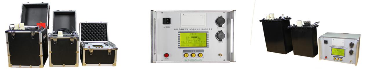 MSVIF-超低频高压发生器产品外观