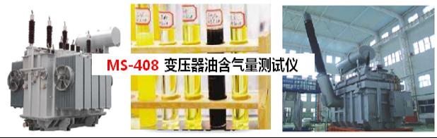 变压器油中含气量测试仪