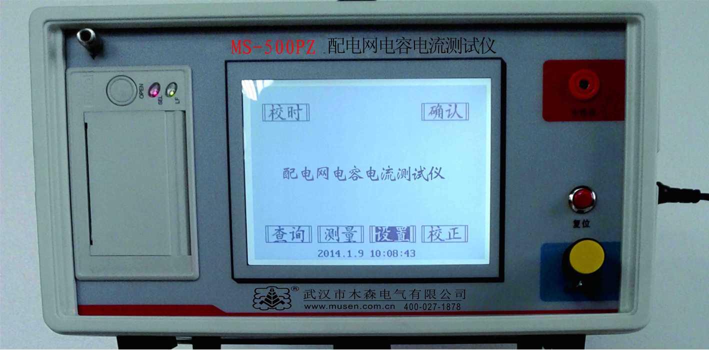 配电网电容电流测试仪_电容电流测试仪,电容电桥测试