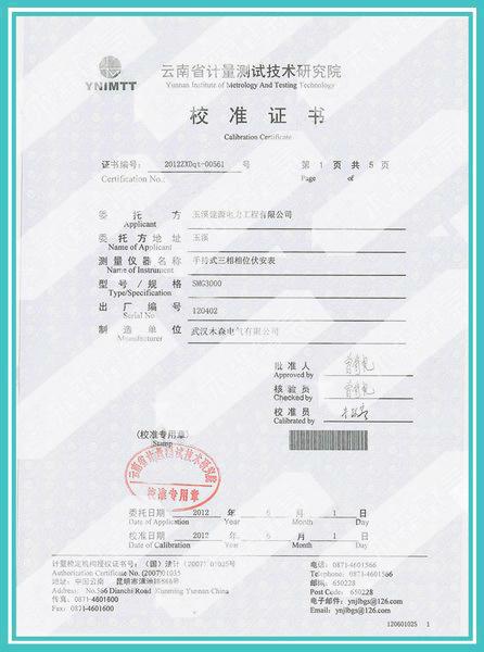 手持式三相相位伏安表检定证书