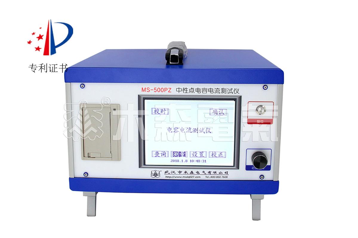 MS-500PZ电容电流测试仪