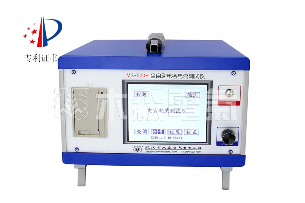 MS-500P电容电流测试仪