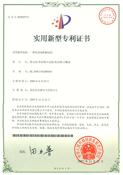 电容电感专利证书