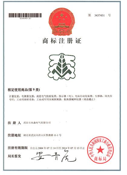 商标注册证2
