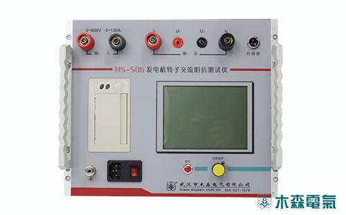 4,测量各种同步发电机,异步电动机绕组在动,静态下的转子交流阻抗