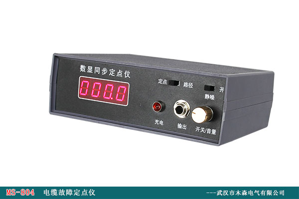 MS-804电缆故障定点仪
