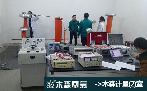 主页 新闻中心 公司新闻         武汉市木森电气是多倍频感应耐压