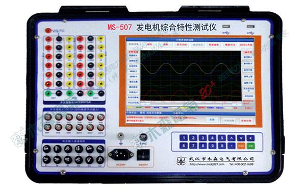 发电机综合特性测试仪面板