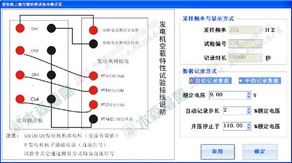 发电机综合特性测试仪空载特性试验参数设置
