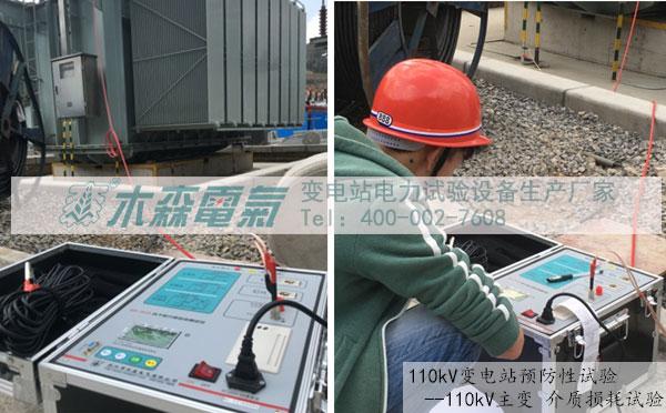 贵州110kV变电站预防性试验-变比试验