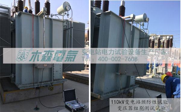 贵州110kV变电站预防性试验-介损试验