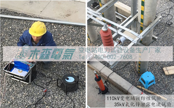 贵州110kV变电站预防性试验-避雷器检测试验