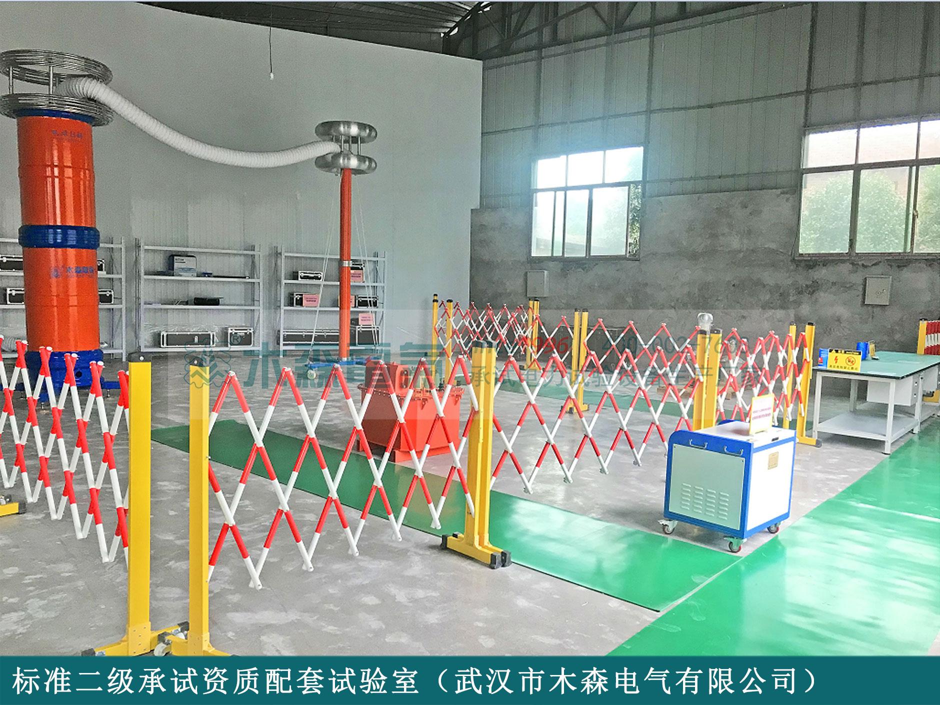 二级资质高压试验室