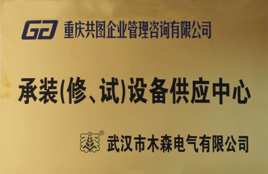 重庆共图设备供应